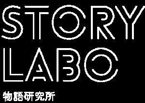 StoryLabo